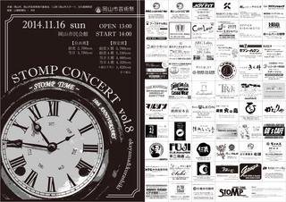 STOMP CONCERT Vol.8 Okayama & Kurashiki 合同発表会