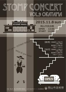 STOMP CONCERT Vol.9  指定席