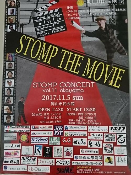 STOMP CONCRET Vol.11  指定席チケット 追加販売