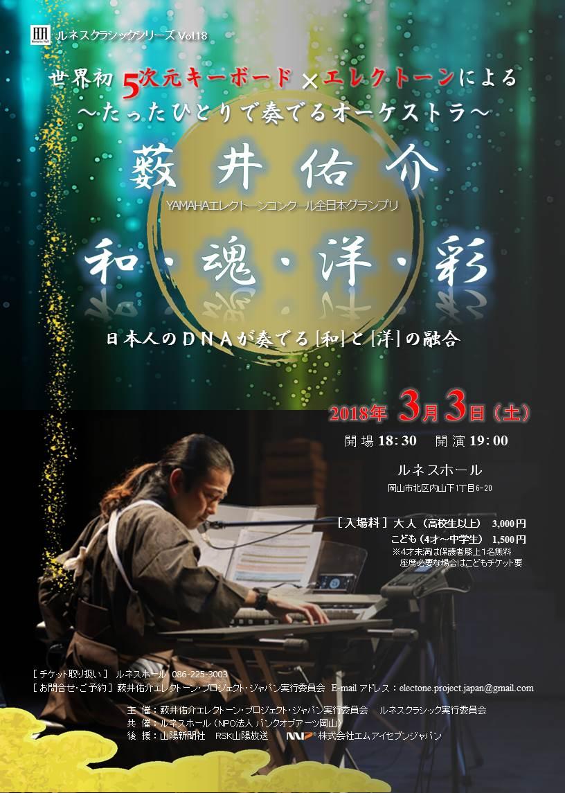 薮井佑介 たったひとりで奏でるオーケストラ