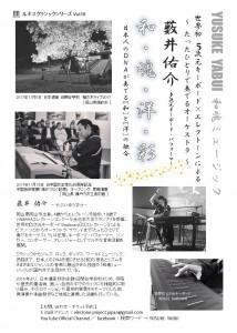 薮井佑介コンサート2018(裏)