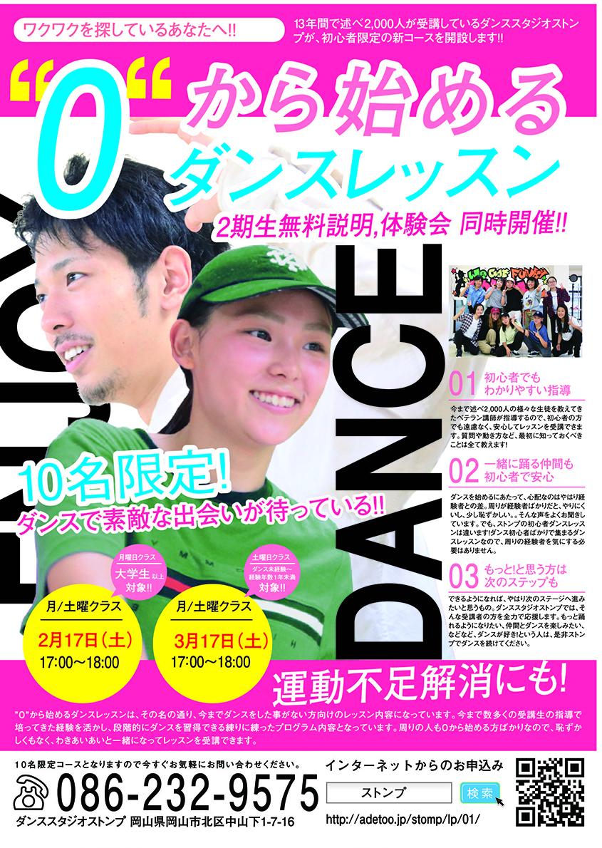2/17(土) 0から始めるダンス!! 説明会&体験レッスン!!