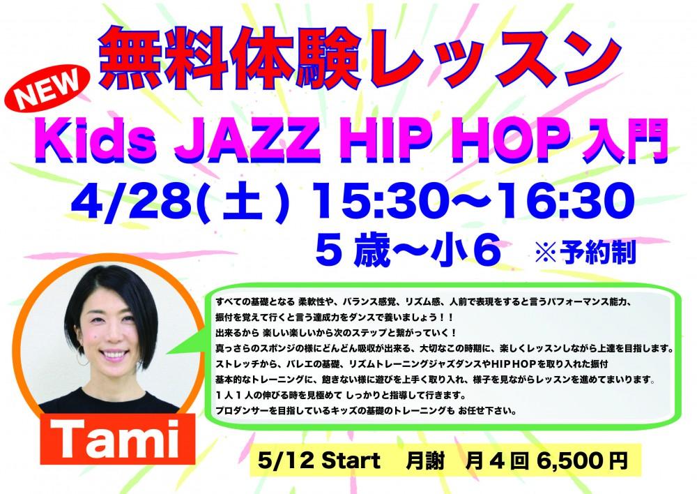 無料体験レッスン!!  Kids Jazz Hip Hopクラス!!