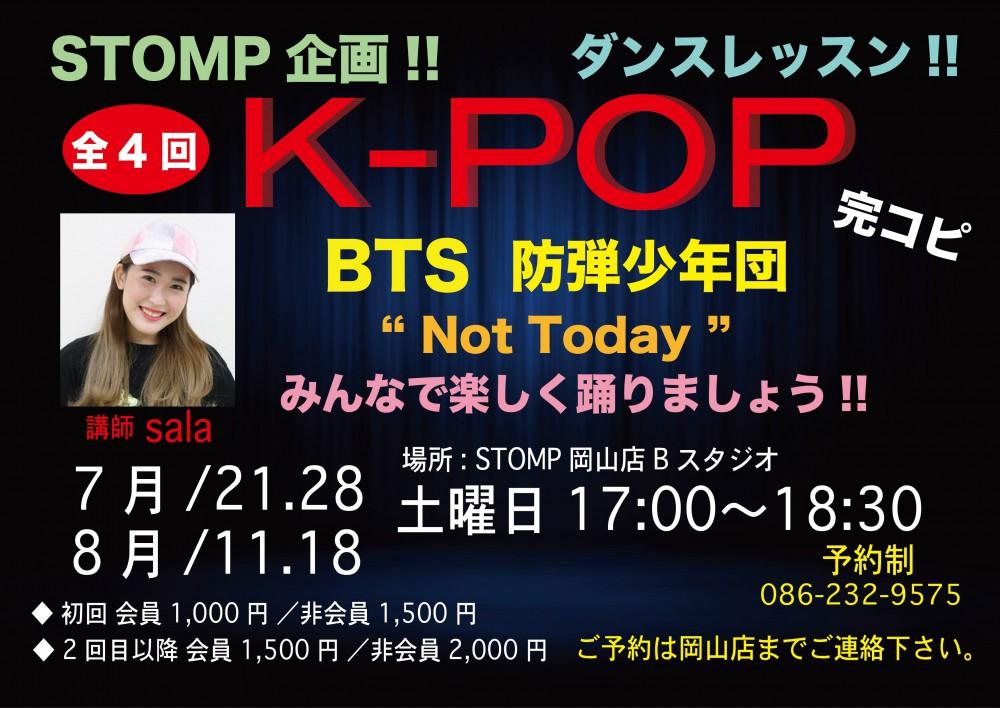 スタジオ企画!! K-POPレッスン!!! 開催