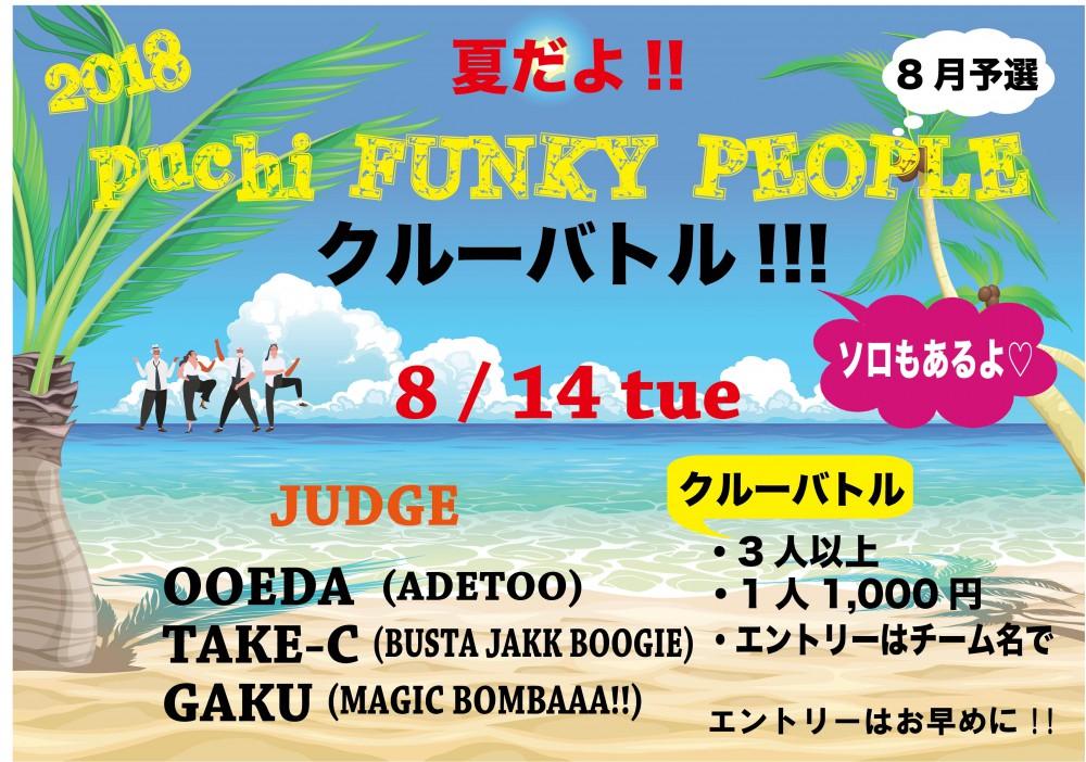 puchi FUNKY PEOPLE 8月予選!!!