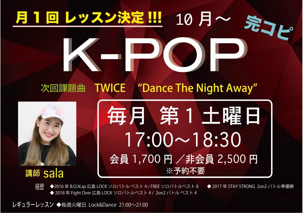 K-POP  レッスン開講します!!