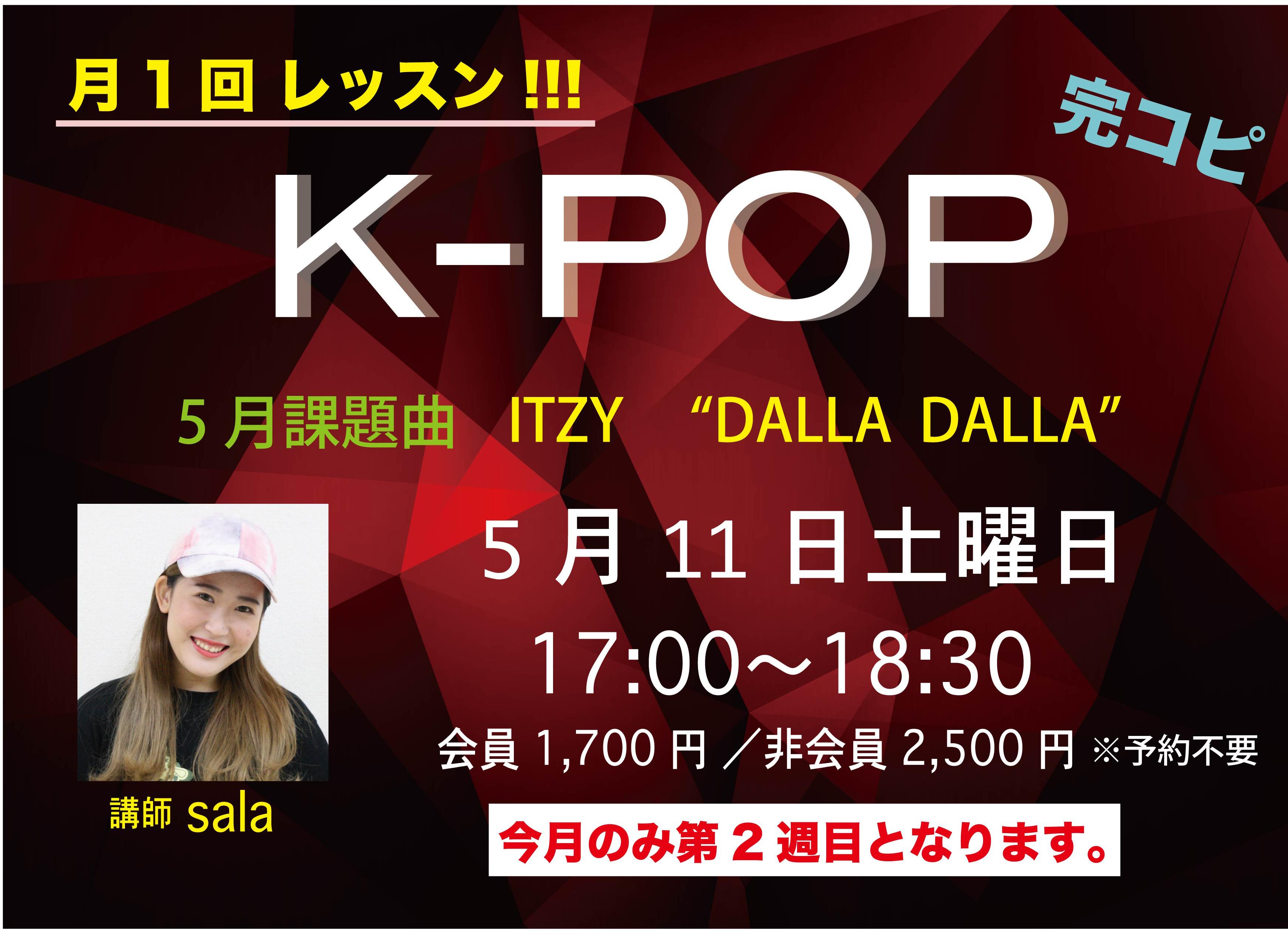 4月K-POP レッスン動画!!