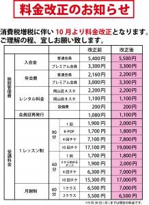 料金改正2019岡山WEB