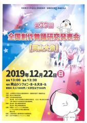 第39回 全国創作舞踊研究発表会【岡山大会】生徒さんが踊ります☆