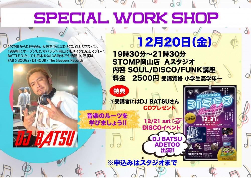 DJ BATSUさんDISCOイベント&ワークショップ!!!