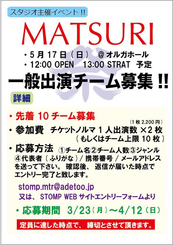 MATSURI vol.3 出演者チーム募集要項。