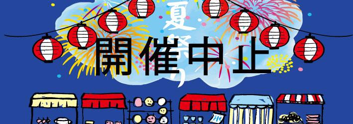 MATSURI Vol.3 開催中止のご報告とお詫び