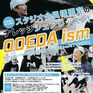 OOEDA ISM / ナレッジシェアーレッスン
