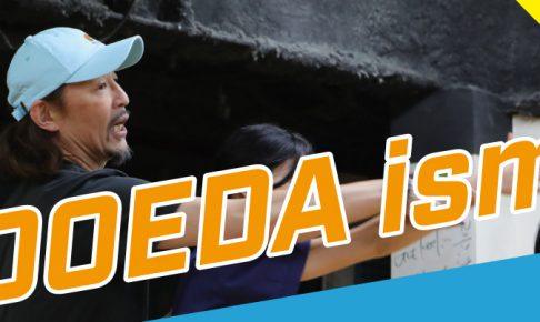 OOEDA ISM 「ナレッジシェアーレッスン」(水曜日)