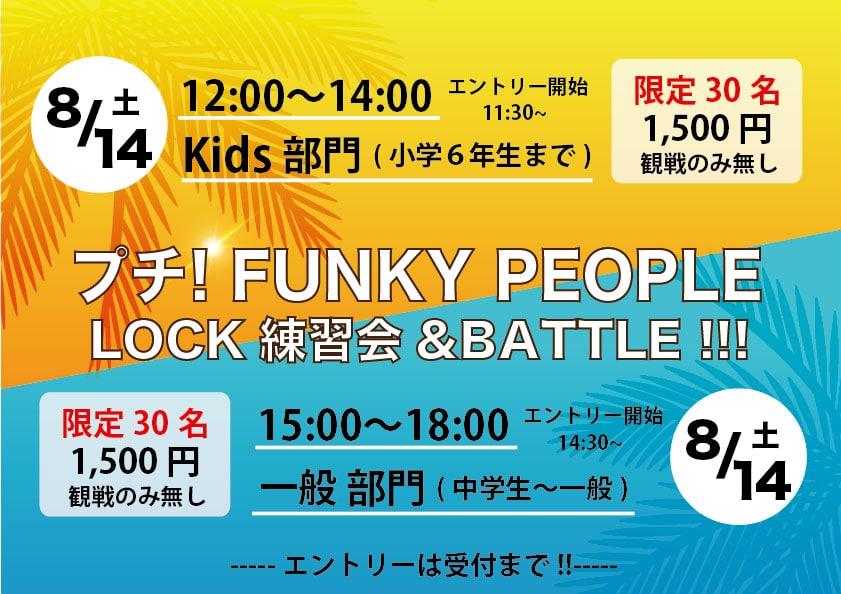 プチ! FUNKY PEOPLE開催!!!