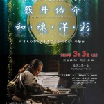 薮井佑介コンサート2018( 表)