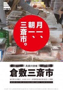 sansaiichi_poster-large