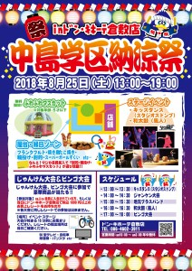 20180517 倉敷店お祭りPOP-01