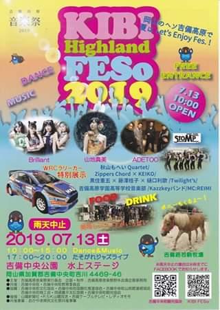 イベントレポート!! 吉備音楽祭!!