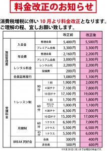 料金改正2019倉敷WEB