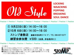 Old_Style練習会2019