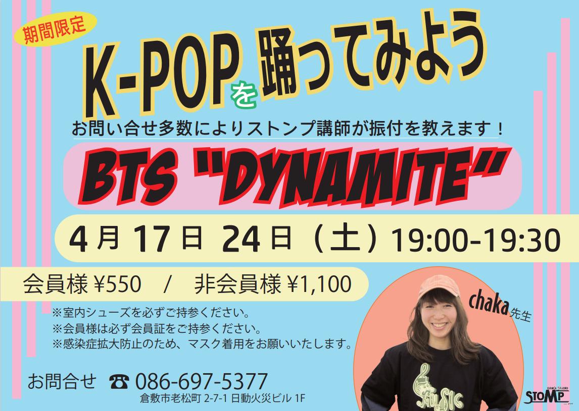 K-POPレッスンに関するお知らせ☆