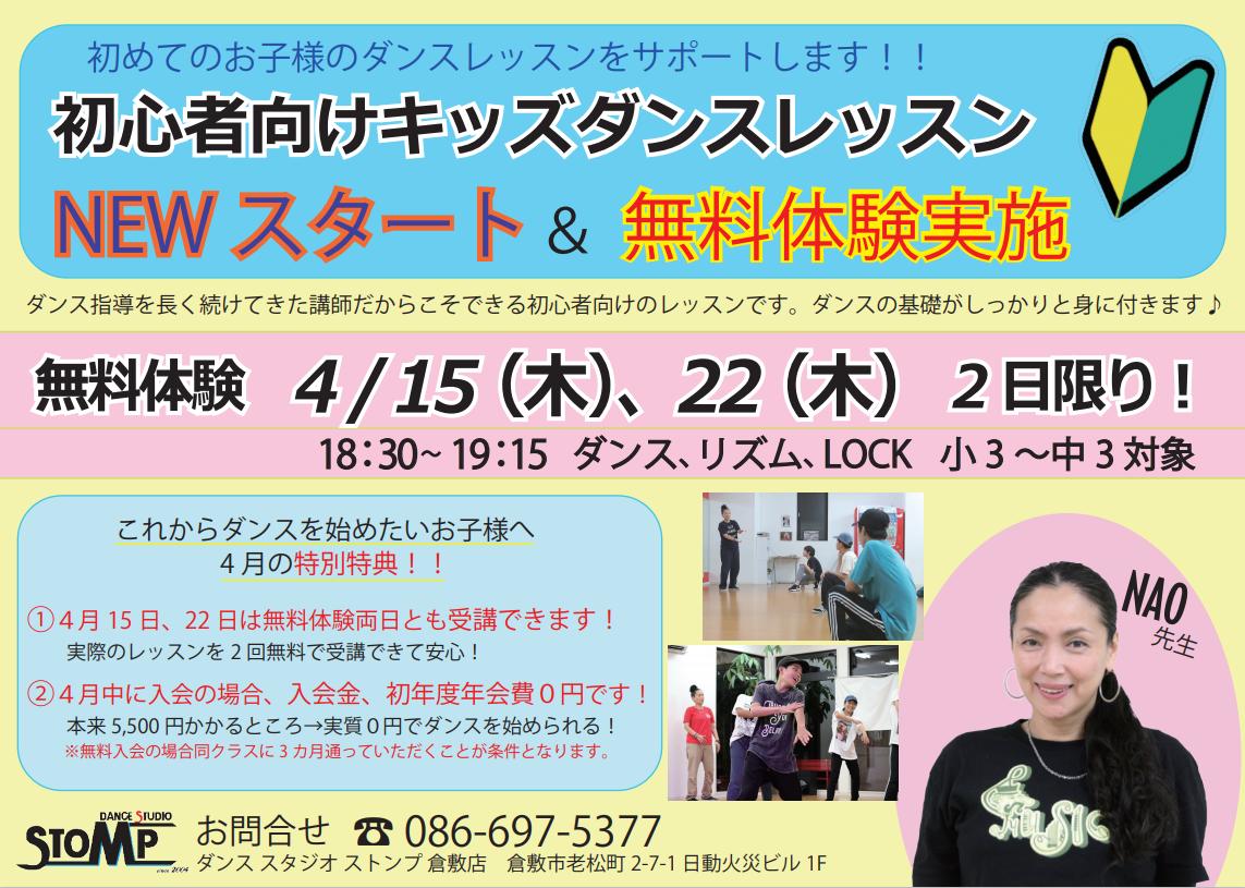 キッズダンス無料体験☆【入会無料】特典も!