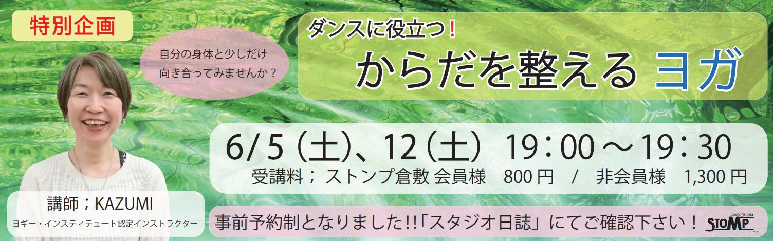 6月の【からだを整えるヨガ】開催日程決定☆