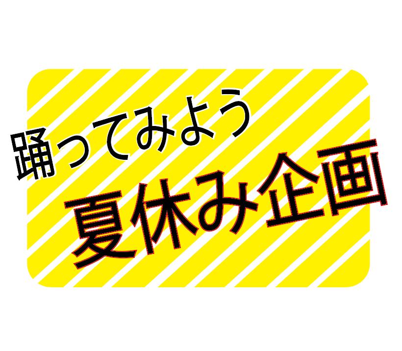 踊ってみよう☆夏休み企画♪ご予約方法