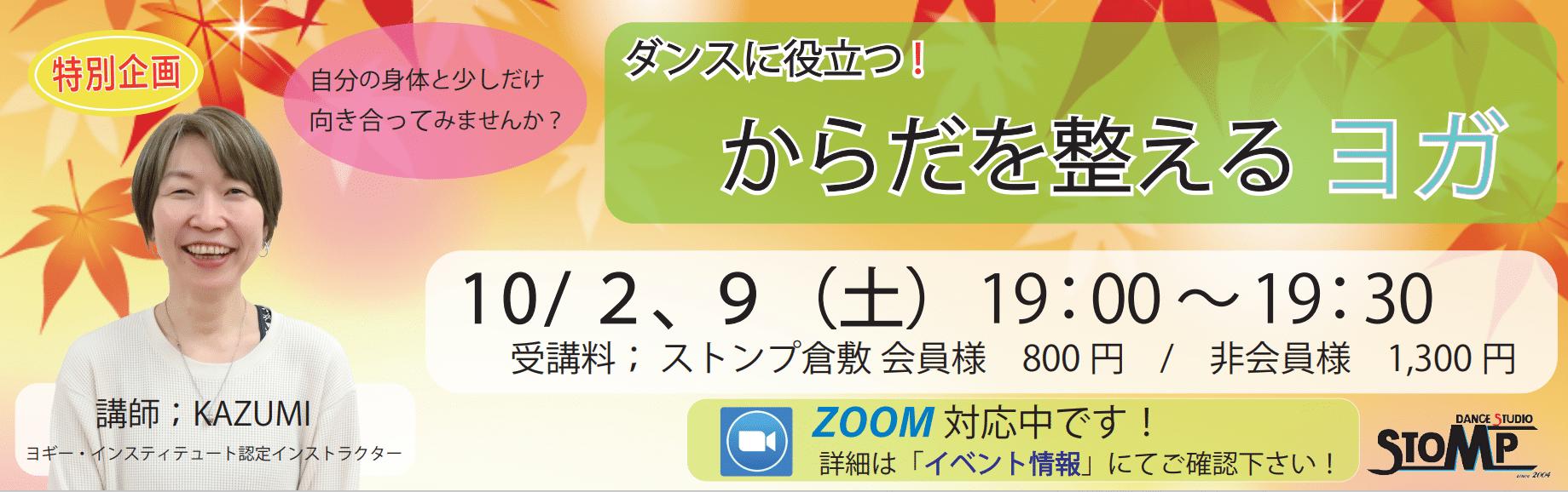 DANCE STUDIO STOMP 倉敷店2